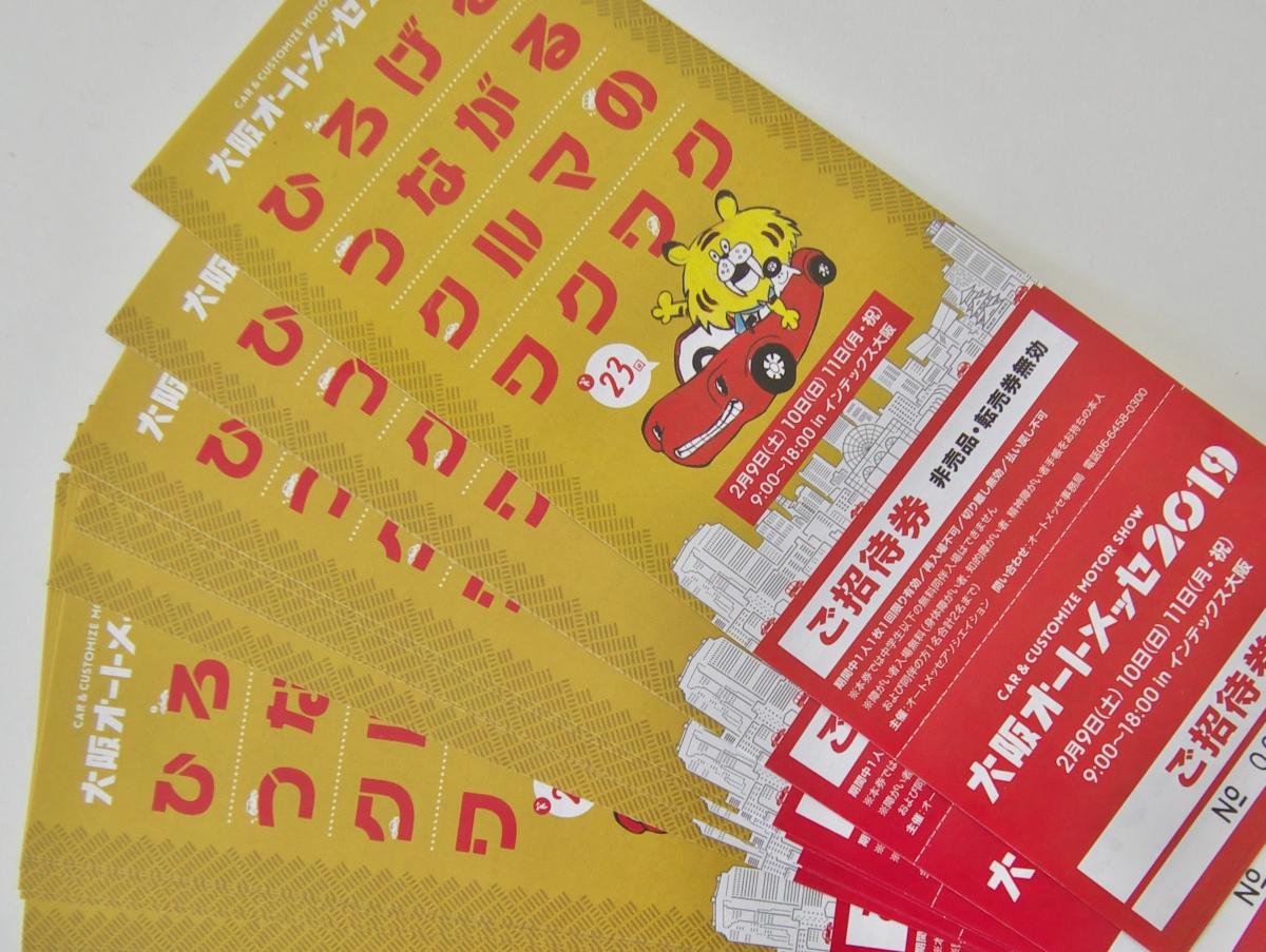 大阪オートメッセ2019チケット