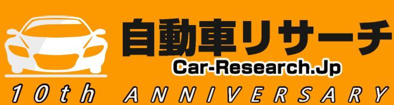 自動車リサーチ